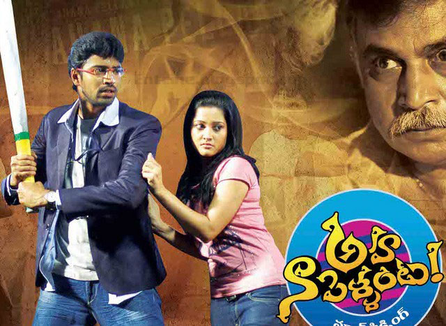 Ahana pellanta telugu movie