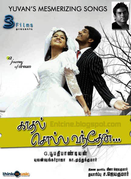 Kadhal movie songs download 123musiq - Naa peru shiva full